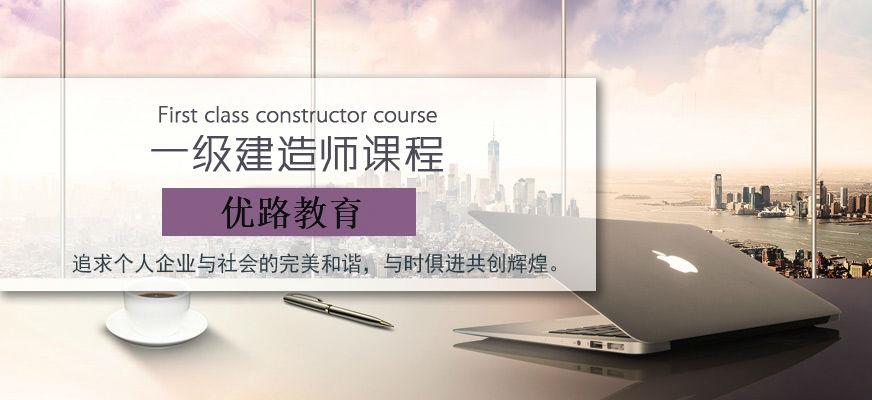 德阳一级建造师考试培训班