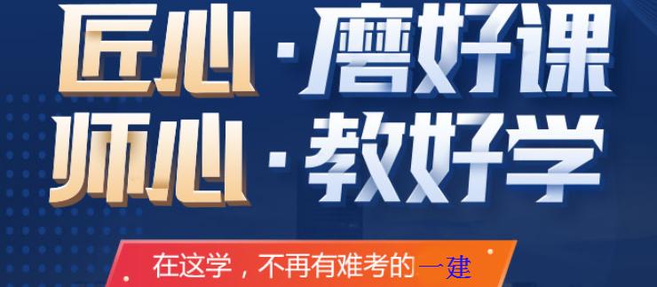 滨州国家一级建造师培训