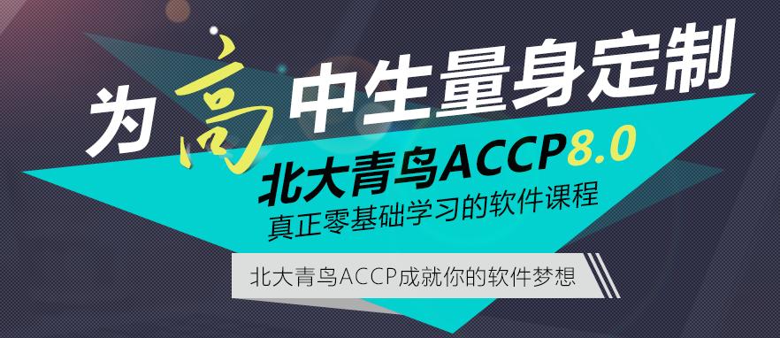 芜湖北大青鸟ACCP培训学校