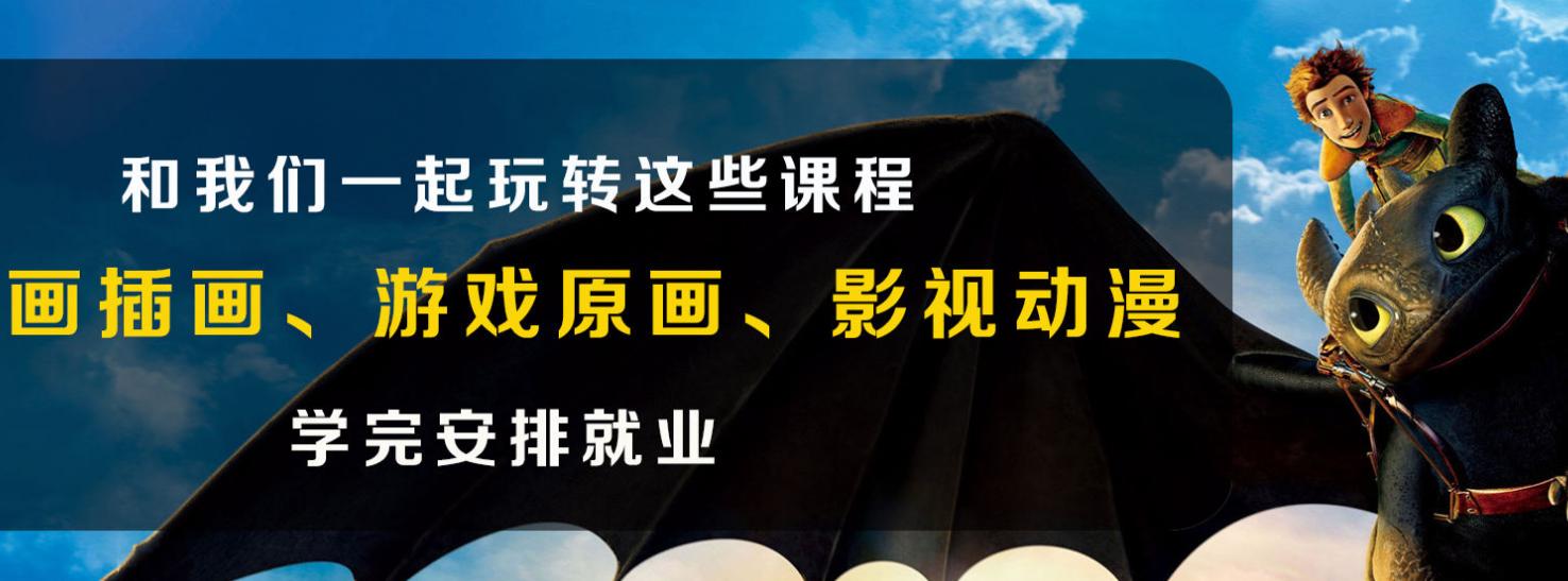 杭州动漫培训那个好
