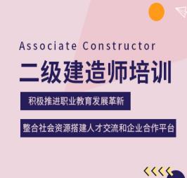合肥线上二级建造师培训机构哪里好
