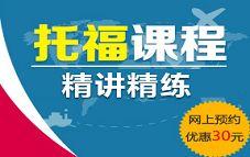 杭州托福培训机构哪家强