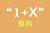 广州西班牙语培训