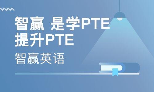 哪个PTE培训机构好