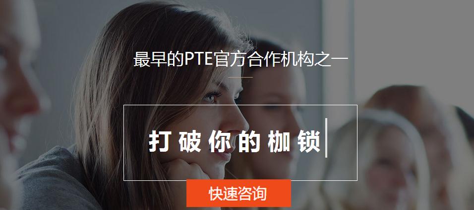 北京PTE培训课程