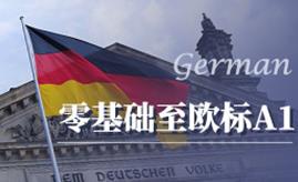 镇江德语培训,德福考试,暑假德语就在【欧风小语种】