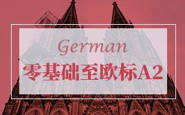 镇江哪有德语培训学校