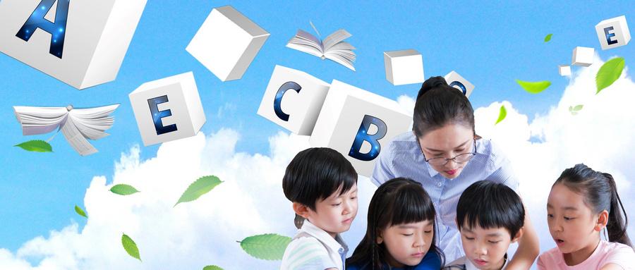 重庆瑞思学科少儿英语培训