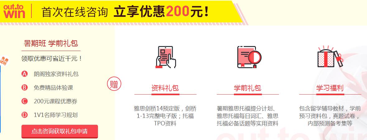 北京托福培训机构,托福培训课程多少钱