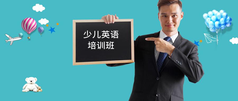 重庆少儿英语培训价格一般是多少