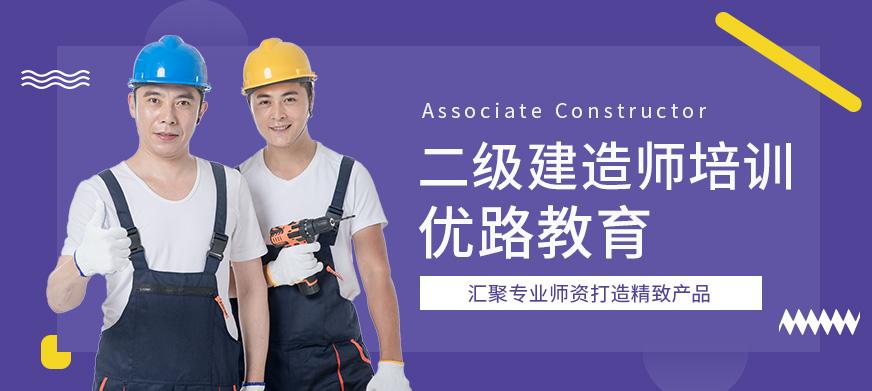 秦皇岛市二级建造师培训哪家好哪个好