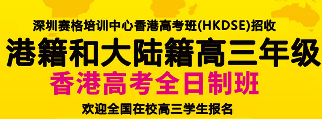深圳香港高考DSE培训课程