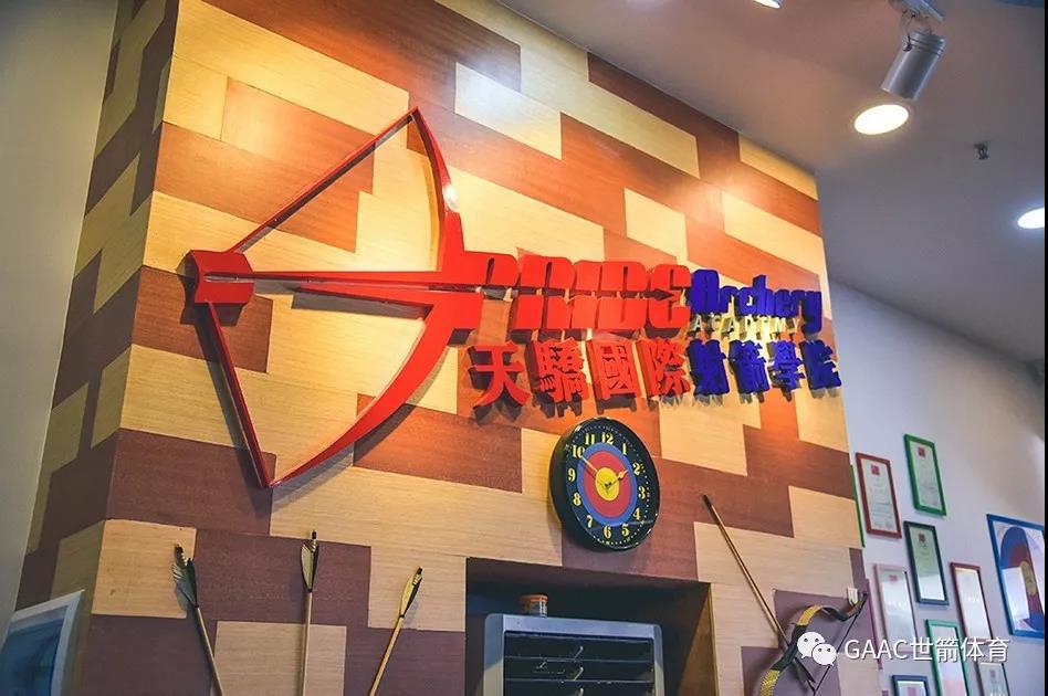深圳射箭培训课程