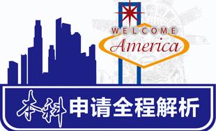 高中毕业美国留学条件