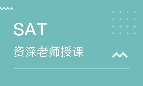 深圳龙岗sat培训机构