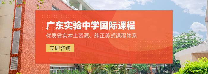 广东省实验中学国际高中部