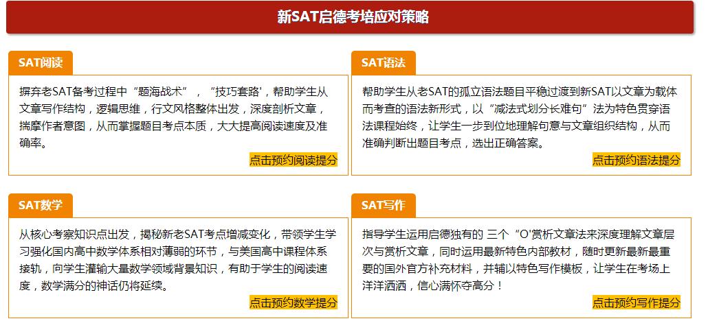 广州SAT培训课程