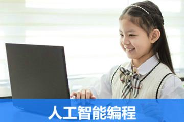 北京儿童培训编程机构