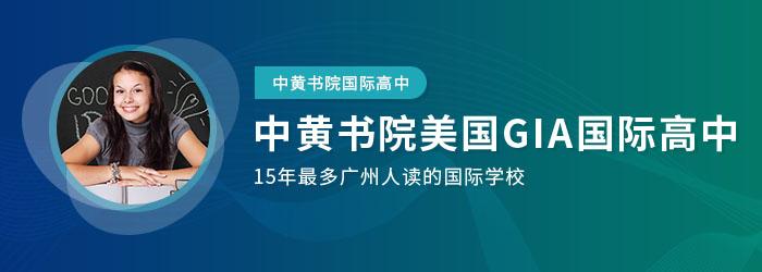 中黄书院美国GIA国际高中招生信息