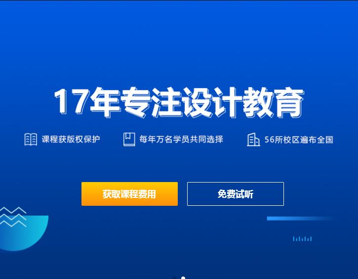 南京平面设计培训