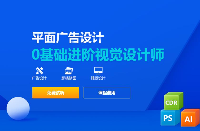 南京设计师培训学校