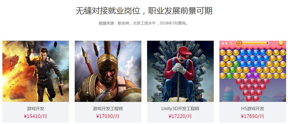 天津汇众游戏开发培训