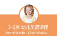 镇江青少儿英语培训