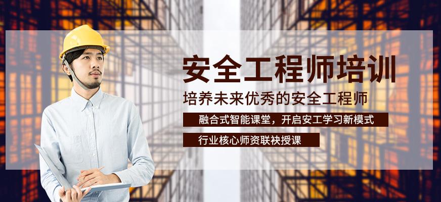 宿州注册安全工程师考试培训