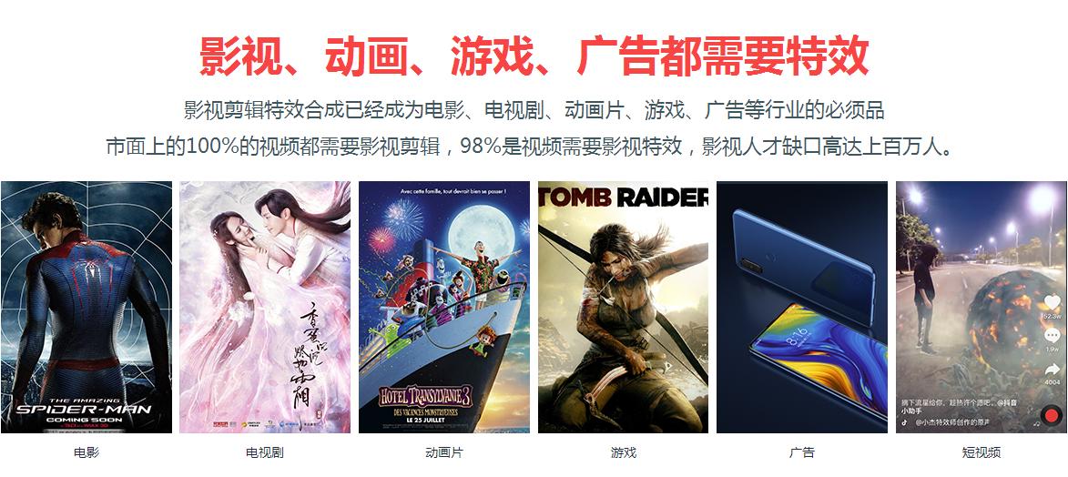 北京影视剪辑特效培训
