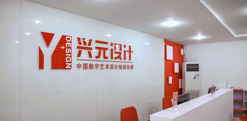 杭州平面设计师职业培训