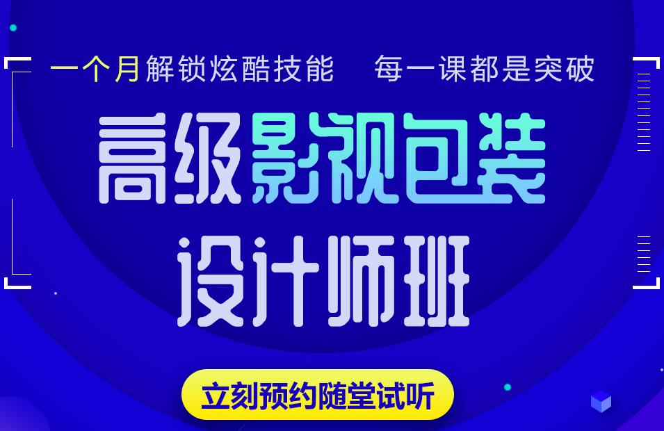 北京影视特效培训