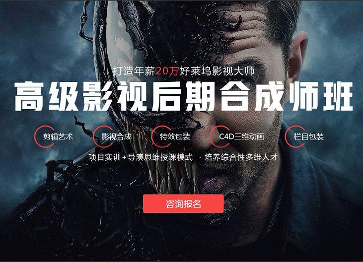 北京影视制作培训班