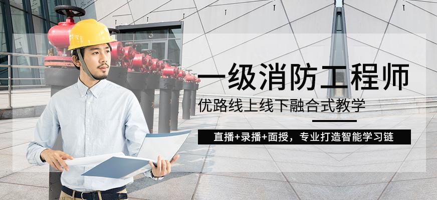 淄博桓臺消防師考試培訓班