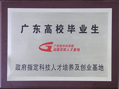 广州动画设计师培训班