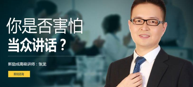 南通演讲与口才培训网投平台app