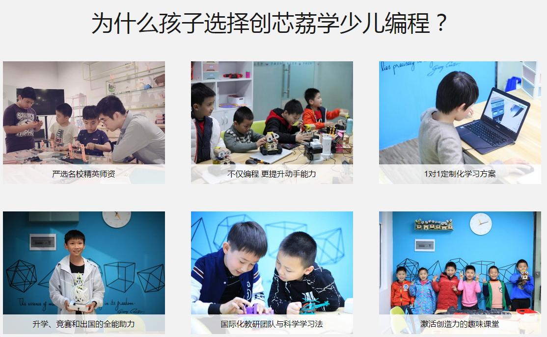 广州创芯荔机器人培训