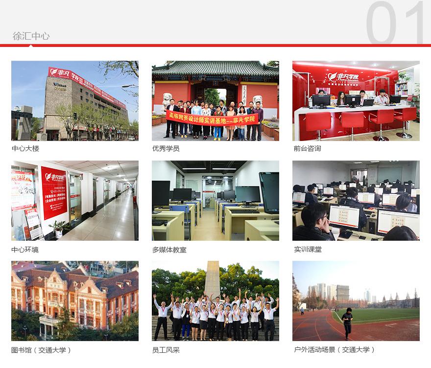 上海正规网页设计培训机构