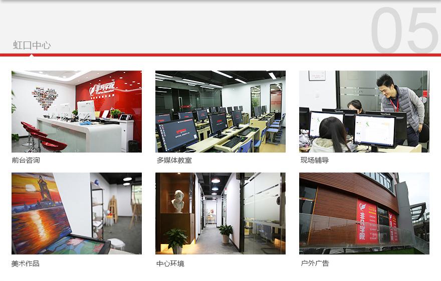 上海专业网页设计培训课程