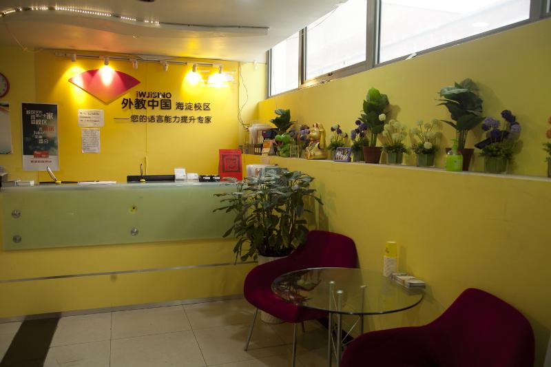 北京外教中国校区