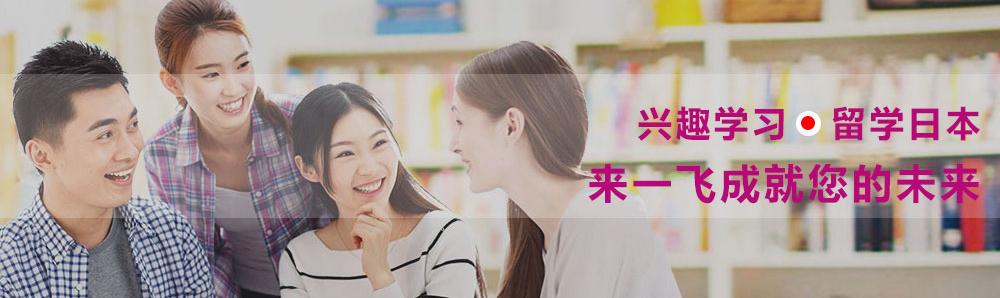 福州一飞日语培训学校