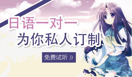 杭州日语培训班