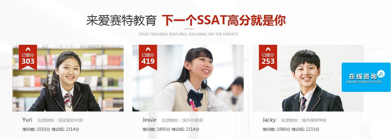 深圳SSAT培训课程