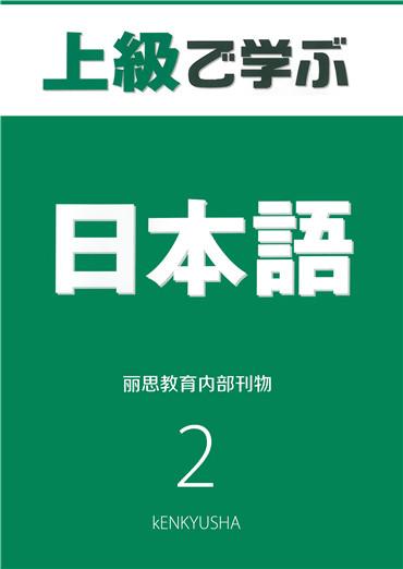 杭州日语培训教学优势