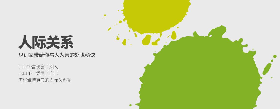郑州人际关系十大培训机构排行榜
