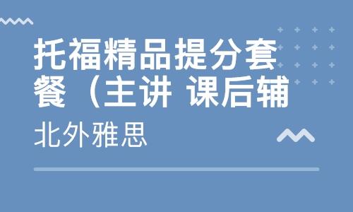 北京一对一托福培训学费