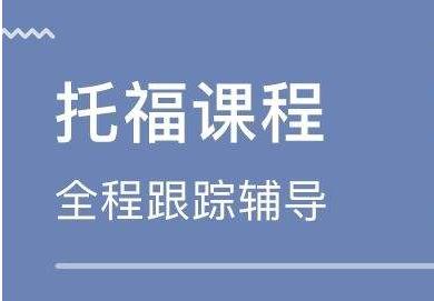 深圳市托福培训班学费