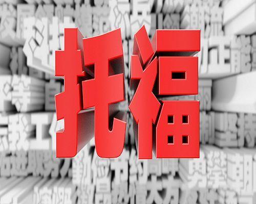 深圳托福周末培训