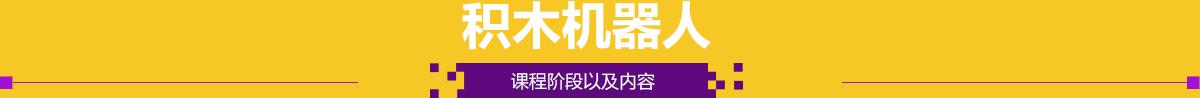 郑州积木机器人十大培训机构排行榜