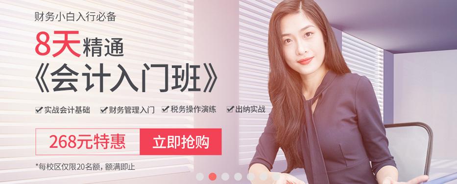芜湖零基础注册会计师培训