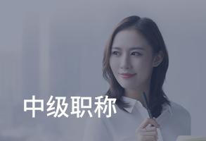 芜湖中级会计职称辅导班